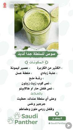 Best Sauce Recipe, Sauce Recipes, Cooking Recipes, Grandmothers Kitchen, Cookout Food, Arabic Food, Cake Decorating Tips, Food Menu, Us Foods