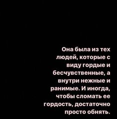Сохраненки✨🌸 - Текст... - Wattpad My Mind Quotes, Real Talk Quotes, Me Quotes, Motivational Quotes, Intelligent Words, Russian Quotes, Inspirational Quotes For Students, Broken Quotes, Reminder Quotes