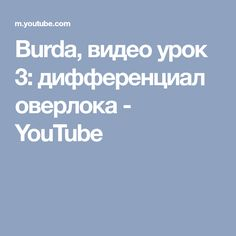 Burda, видео урок 3: дифференциал оверлока - YouTube