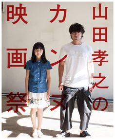 山田孝之カンヌを目指す!?2017年1月6日(金)スタート「山田孝之のカンヌ映画祭」公式サイトです。 Japanese Graphic Design, Cannes, Cover Design, Ruffle Blouse, Fan Art, People, Model, How To Wear, Typo