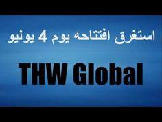 عرض شركة THW Global باللغة العربية  registration http://ifp.biz/1/safronalex