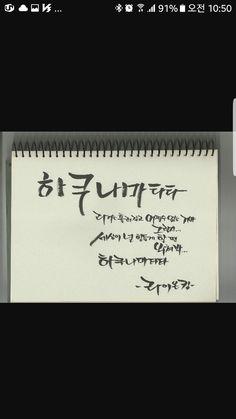 Inner Peace, Arabic Calligraphy, Korean, Arabic Handwriting, Korean Language, Arabic Calligraphy Art