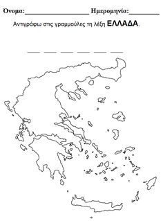 Free Coloring Maps For Kids Greece Coloring Page 25 Icirc Middot Geography Worksheets, Map Worksheets, Printable Maps, Free Printable Coloring Pages, Printables, Greece Tattoo, Free Online Coloring, Free Coloring, Autism Crafts