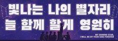 """[BANNER][190520]Banner dành cho BTS World Tour <Love Yourself: Speak Yourself> tại Metlife Stadium, New Jersey USA D-2. """"Hỡi chòm sao chiếu sáng rực của mình, mình sẽ luôn ở cạnh bên cậu mãi mãi."""" Đc lấy ý tưởng từ bài hát <Answer: Love Myself> với lời bài hát """"Tại sao bạn lại luôn cố trốn tránh bên dưới lớp mặt nạ của mình khi mà ngay cả những vết sẹo từ lỗi lầm của bạn cũng đều là 1 phần tạo nên chòm sao của chính bản thân bạn cơ mà"""".Đáp trả lại lời bài hát ấy, trái tim của chúng ta nói… Bts Tickets, Korean Stickers, Army Gifts, Slogan Design, Diy Banner, Bts Concert, Bts Love Yourself, Printable Banner, Magic Shop"""