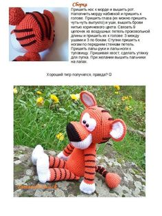 Free tiger amigurumi - pattern in Russian