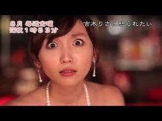 「吉木りさに怒られたい」8月限定!毎週金曜深夜1:53〜テレビ東京にて放送!