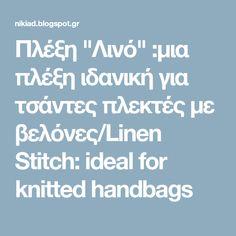 """Πλέξη """"Λινό"""" :μια πλέξη ιδανική για τσάντες πλεκτές με βελόνες/Linen Stitch: ideal for knitted handbags"""