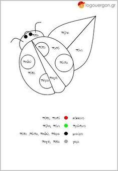 Η πασχαλίτσα με δισύλλαβες λέξεις από π
