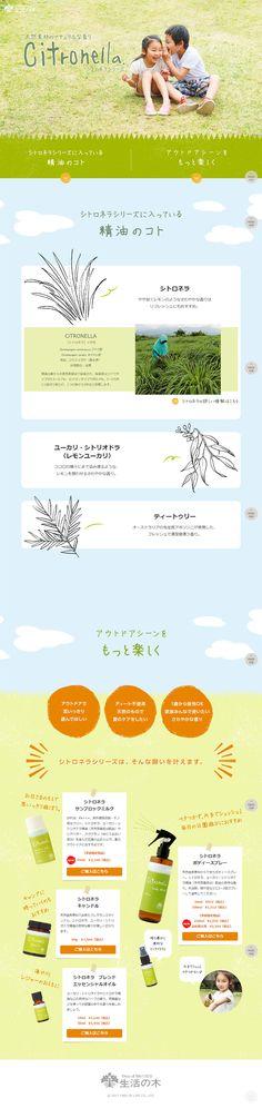 シトロネラシリーズ|WEBデザイナーさん必見!ランディングページのデザイン参考に(シンプル系)