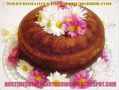 ΑΡΩΜΑΤΙΚΟ ΚΕΙΚ ΜΕ ΚΑΡΥΔΙΑ!!! Αρωματικο κεικ με κανελα,γαρυφαλλο πορτοκαλι και καρυδια για να συνοδεψει τον πρωινο η'απογευματινο καφε και το γαλα των μικρων!!! ...by nostimessyntagesthsgwgws.blogspot.com