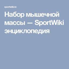 Набор мышечной массы — SportWiki энциклопедия