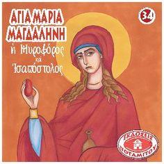 34 Paterikon for Kids - Saint Mary Magdalene Kids Series, Mary Magdalene, Equality, Childrens Books, Saints, English, Basket, Future, Social Equality