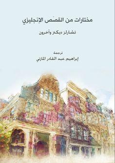 كتاب مختارات من القصص الإنجليزي pdf ~ مكتبة عابث الإلكترونية
