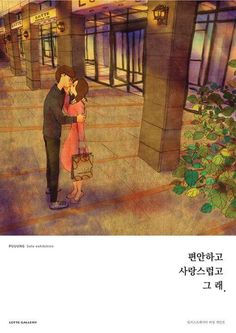 ♥ Puuung will have a solo exhibition at the LOTTE Gallery ♥