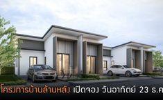 """ธอส. เตรียมปล่อย """"โครงการบ้านล้านหลัง"""" บ้านราคาไม่เกินล้าน เปิดจอง 23 ธันวาคมนี้ Thai House, Balcony, Terrace, Gardening, Building, Outdoor Decor, Home Decor, Decoration Home, Patio"""