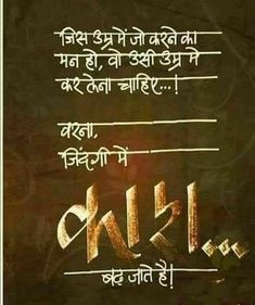 Hindi Quotes Images, Hindi Words, Hindi Quotes On Life, Life Quotes Love, Good Thoughts Quotes, Inspirational Quotes Pictures, Attitude Quotes, Friendship Quotes, Happy Quotes