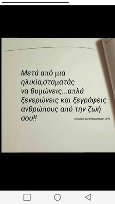 Σταματάς... All Quotes, Greek Quotes, Book Quotes, Life Quotes, Big Words, Great Words, Religion Quotes, Proverbs Quotes, Life Lessons