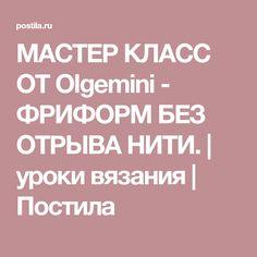 МАСТЕР КЛАСС ОТ Olgemini - ФРИФОРМ БЕЗ ОТРЫВА НИТИ. | уроки вязания | Постила