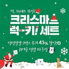 씨스팡 멍멍팔팔 Web Banner Design, Web Design, Graphic Design, Christmas Poster, Event Page, Advertising Poster, Logo Inspiration, Illustrations Posters, Promotion