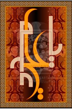 Most Beautiful Examples Of Calligraphy in Islamic Art - Types Of Visual Arts, Lion Drawing, Islamic Wallpaper, Arabic Art, Islamic Art Calligraphy, Islamic Pictures, Imam Ali, Hazrat Ali, Allah
