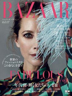 Harper's Bazaar Japan April 2017 Cover