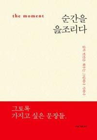 순간을 읊조리다/김경미 외 - KOR 895.714 KIM [Oct 2014]