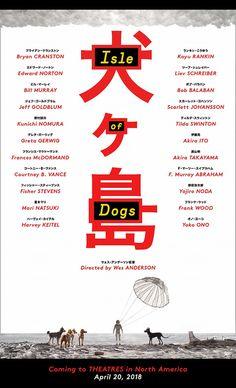 ウェス・アンダーソン監督の最新作・映画『犬ヶ島』(原題:Isle of Dogs)が、2018年4月20日に全米公開、2018年春以降、日本を含め世界中で公開される。『犬ヶ島』の舞台は日本。失踪した愛...