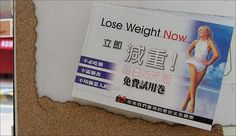 Lose weight now starting from 75 Taiwan dollars daily (that's about 2.25 american dollars)  free trial coupon  ad on a calling card stuck on a post somewhere in Tainan City   http://www.revitol.com/product/overview/Revitol_Cellulite_Solution/