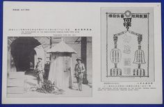 """Photo1: 1930's Second Sino-Japanese War Postcard """"Anti Foreign Poster in China, The Seized Viceroy Office of Mukden & Weapons of Disarmed Chinese Army"""""""