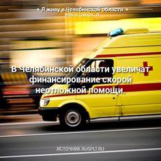 В Челябинской области будет увеличено финансирование неотложной помощи. В 2016 году на эти цели направят 332 млрд рублей. Это на 18 % больше чем в 2015. Также будет увеличен подушевой норматив финансирования на одно застрахованное лицо (до 93616 рублей). Рост составит 25%. Кроме того в будущем году ФОМС направит 152 млрд рублей на оплату медицинской помощи в круглосуточных стационарах. #скорая #помощь #финансирование #74 #челябинск #область #медицина by live174