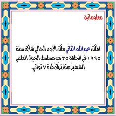 #معلوماتية #معلومات_عامه #معلومة