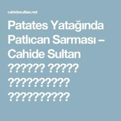 Patates Yatağında Patlıcan Sarması – Cahide Sultan بِسْمِ اللهِ الرَّحْمنِ الرَّحِيمِ