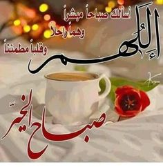 Good Morning Arabic, Mugs, Tableware, Kitchen, Allah, Flowers, Quotes, Lyrics, Quotations
