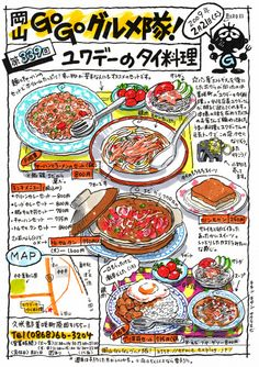 Japanese food illustration from Okayama Go Go Gourmet Corps (ernie.exblog.jp/) Food To Go, Love Food, Food And Drink, Adele, Recipe Drawing, Japanese Food Art, Food Map, Pinterest Instagram, Watercolor Food
