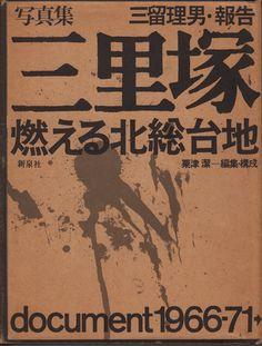 En dilletante - shihlun: 三里塚 燃える北総台地 document 1966-71 三留理男・報告 ...