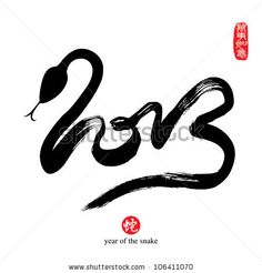 stock vector : Chinese Calligraphy 2013 - Year of the snake design. Red stamps which appear on the attached image in chinese 4 wording means Wan Shi Ru Yi (Everything is Going Smooth).