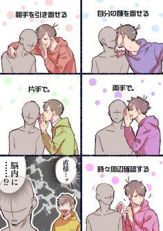埋め込み The way Matsuno tell a secret. Anime Chibi, Anime W, Anime Guys, Moe Manga, Osomatsu San Doujinshi, Ichimatsu, Drawing Reference Poses, Drawing Base, Cool Sketches