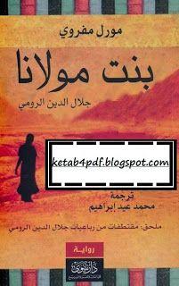 تحميل رواية بنت مولانا مورل مفروي Pdf كتاب فور Pdf Pdf Download Pdf Novels