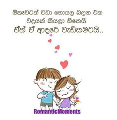 Image result for sinhala freindship quotes anammanam