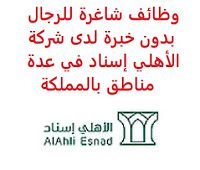 Pin By Saudi Jobs On وظائف شاغرة في السعودية Vacancies In Saudi Arabia Math Math Equations