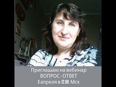 Ссылка на вход на вебинар.http://annaklimenko27.ru/go/st/ Машинная вышивка Приглашение на вебинар ВНИМАНИЕ!!! ⚠ Вы начинаете свой путь в вышивке на простой швейной машинке и у вас накопилась куча вопросов? Я отвечу на ваши вопросы. Пишем их тут: ⏬ ⏩ Ссылка: https://vk.com/topic-77056175_33631506 3 го апреля в 12:00 по Мск в прямом эфире вы получите на свои вопросы ответы. Отвечу на них как теоретически, так и практически. Записи не будет. Просьба присутствовать онлайн.
