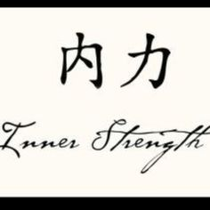 Chinese symbols for Inner Strength I would like to get as tat.