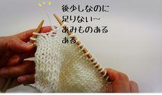 編み物あるある