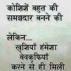 Quotes and Whatsapp Status videos in Hindi, Gujarati, Marathi Morals Quotes, True Feelings Quotes, Good Thoughts Quotes, Good Life Quotes, Jokes Quotes, Reality Quotes, Wisdom Quotes, True Quotes, People Quotes