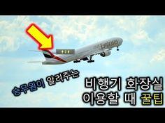 """승무원이 """"비행기에서 화장실 갈 때 커피 티백 들고가세요"""" 라고 팁을 준 이유 - YouTube Travelling, Travel Tips, Aircraft, Aviation, Travel Advice, Plane, Airplanes, Airplane"""