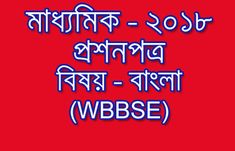 Madhyamik Question Paper - 2018, Madhyamik Bengali Question paper 2018, Previous year madhyamik question paper, bengali question paper, madhyamik 10 years question paper, wbbse previous year question paper, mp exam question paper, wb secondary exam last year question paper,