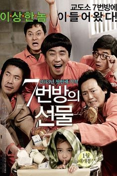 Watch Online Miracle In Cell No 7 Engsub 2013 Miracle In Cell No 7 Engsub 2013 12 Wol 23 Il December 23rd Decem Film Movie Dramas Online Drama Movies