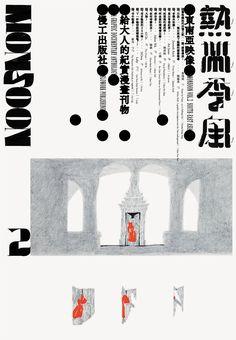 Minimal Graphic Design, Graphic Design Books, Graphic Design Typography, Graphic Design Inspiration, Book Design, Chinese Typography, Poster Design Layout, Exhibition Poster, Visual Communication