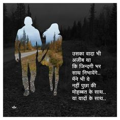 Quotes and Whatsapp Status videos in Hindi , Gujarati, Marathi Marathi Love Quotes, Hindi Quotes Images, Desi Quotes, Hindi Shayari Love, Hindi Quotes On Life, Hurt Quotes, Status Quotes, Sad Quotes, Hindi Qoutes