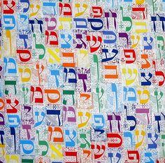 Jewish Judaica Fabric Aleph Bet Hebrew Letters on White #FayNicollJudaicaDesigns